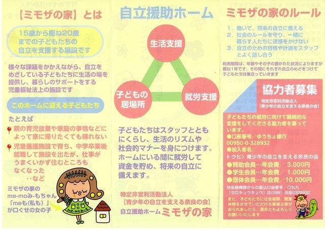ミモザパンフレット01299.jpg