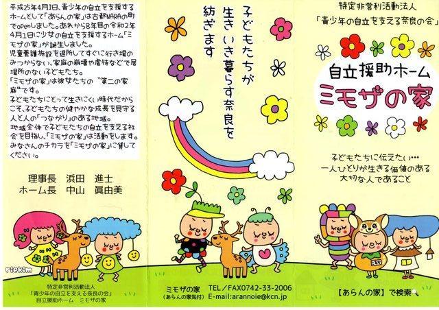 ミモザパンフレット02300.jpg